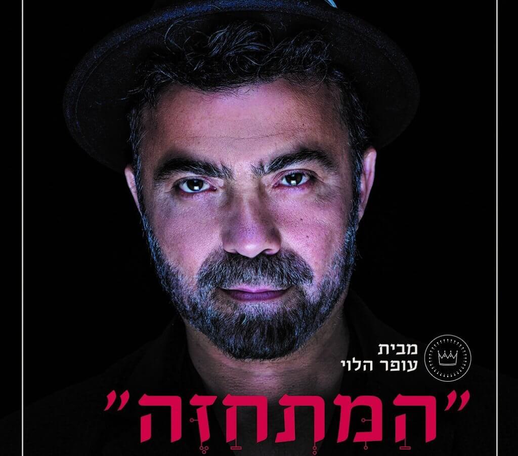 Ofer Halevi - המתחזה 01
